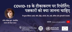 vaccine_hindi